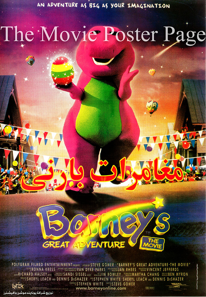 Pictured is an Egyptian promotional poster for the 1998 Steve Gomer film Barney's Great Adventure starring David Joyner as Barney.