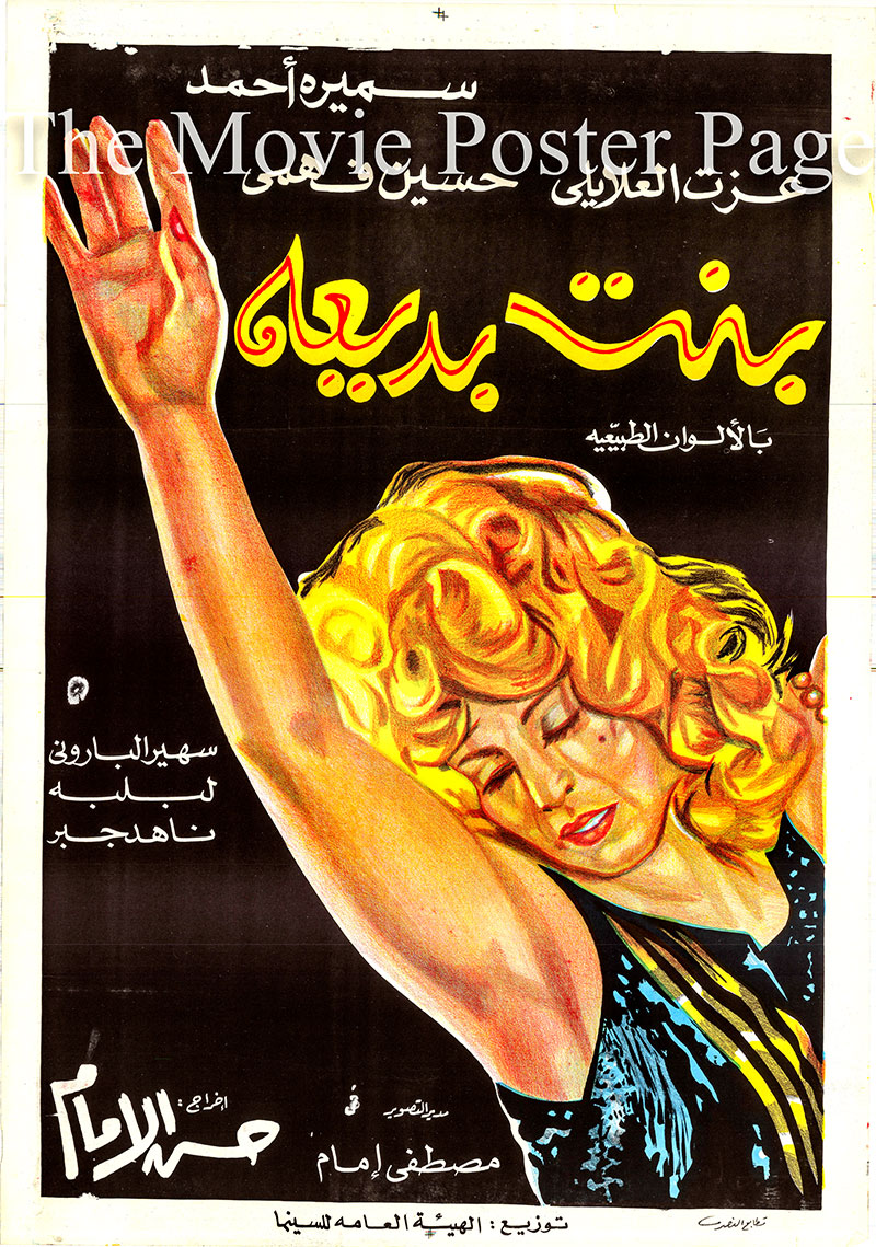 Pictured is an Egyptian promotional poster for the 1972 Hassan Al Imam film Badia's Daughter, starring Samira Ahmed.