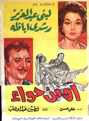 Pictured is the Egyptian prootional poster for the 1962 Fatin Abdel Wahab film Beware of Eve, starring Rushdy Abaza.