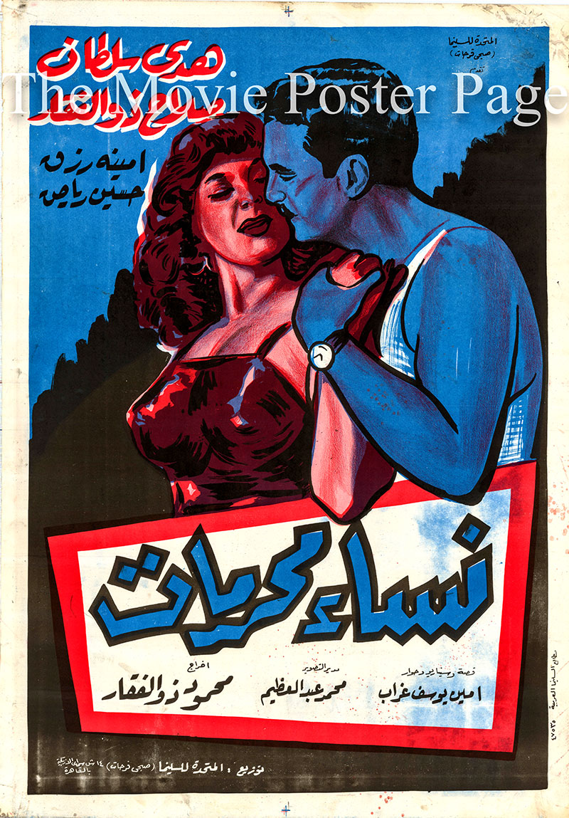Pictured is an Egyptian promotional poster for the 1959 Mahmoud Zulfikar film Forbidden Women, starring Hoda Soltan as Mahasen.