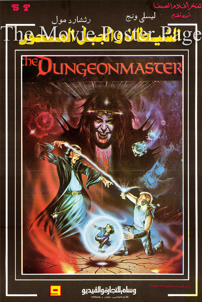 Pictured is an Egyptian video poster for the 1985 Dave Allen film The Dungeonmaster, starring Jeffrey Byron.