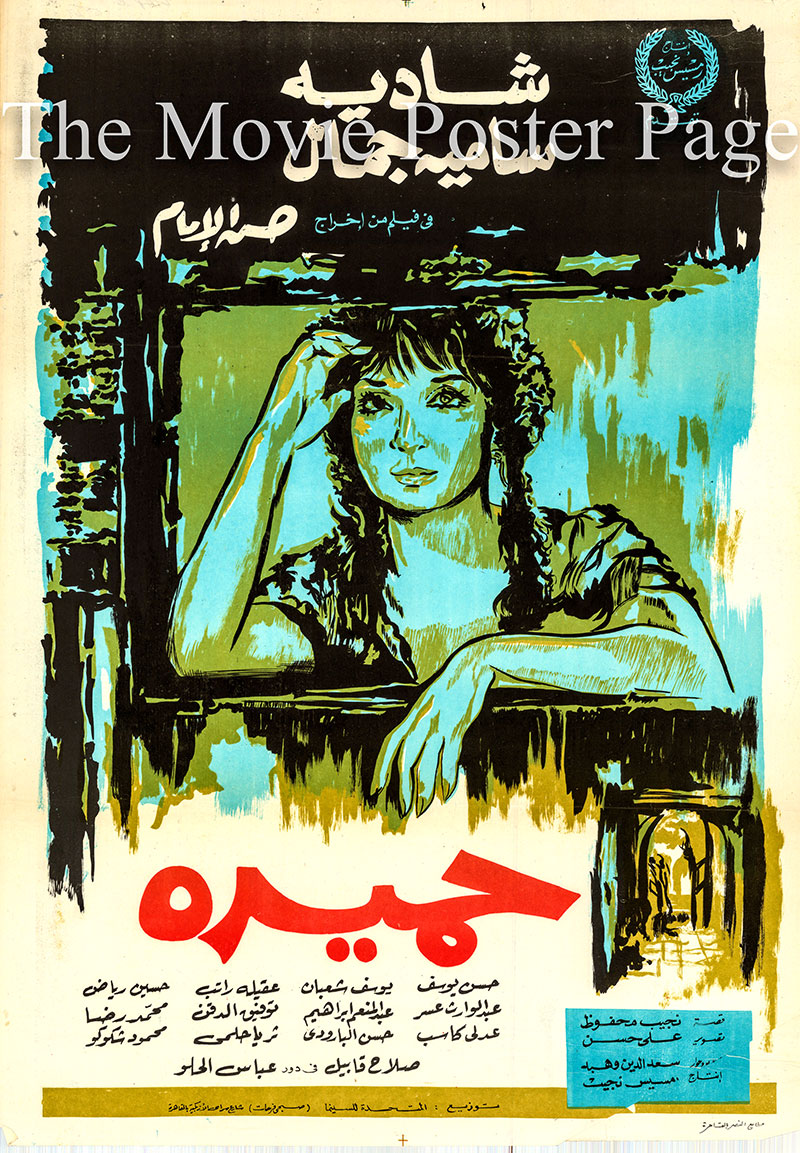 Pictured is an Egyptian promotional poster for the 1963 Hassan Al Imam film Midaq Alley, starring Shadia.
