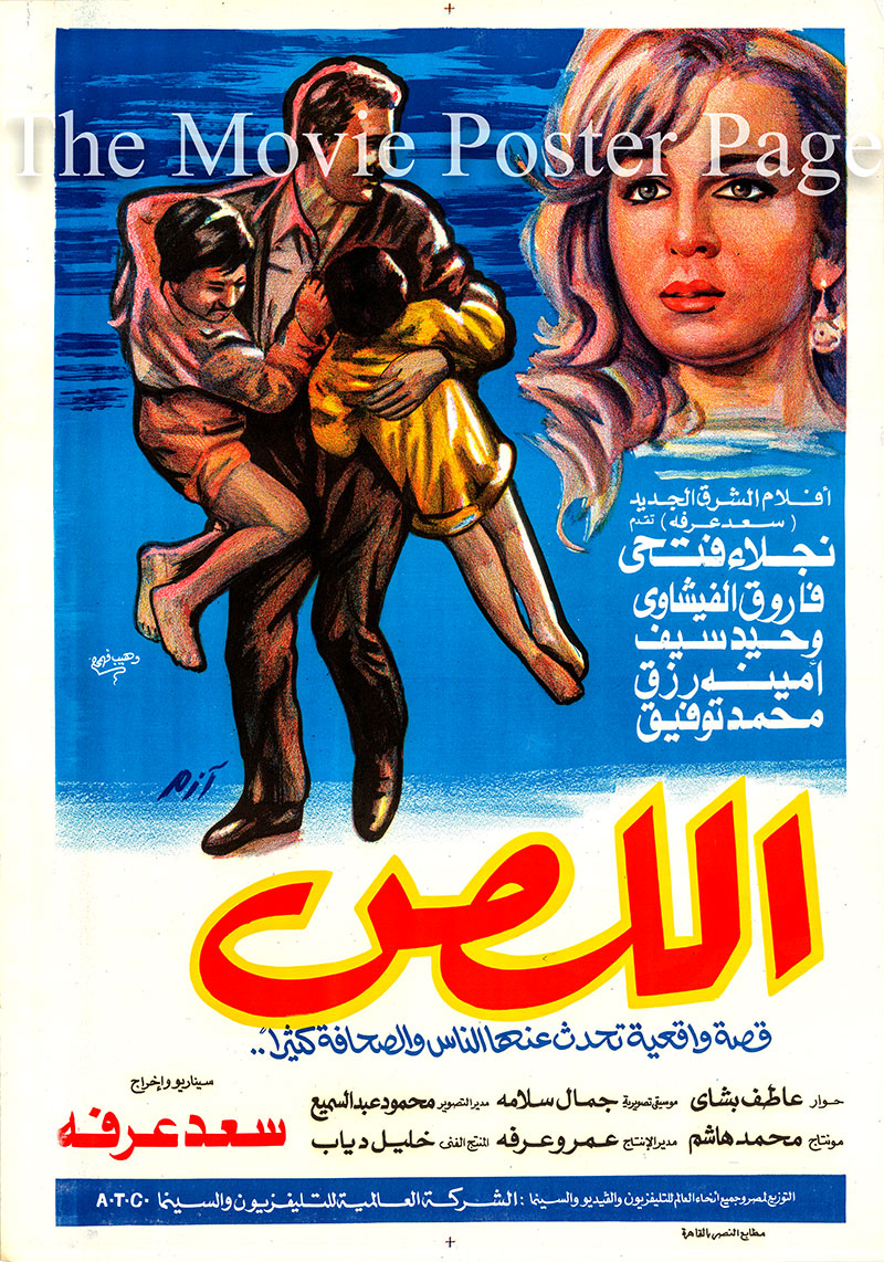 Pictured is an Egyptian promotional poster for the 1990 Saad Arafa film The Thief, starring Naglaa Fathy.