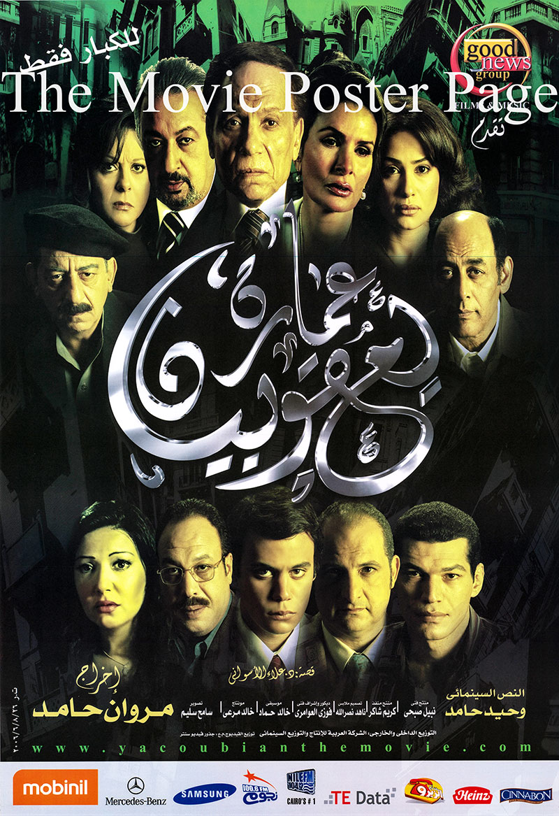 Pictured is an Egyptian promotional poster for the 2006 Marwan Hamed The Yacoubian Building, starring Adel Imam.