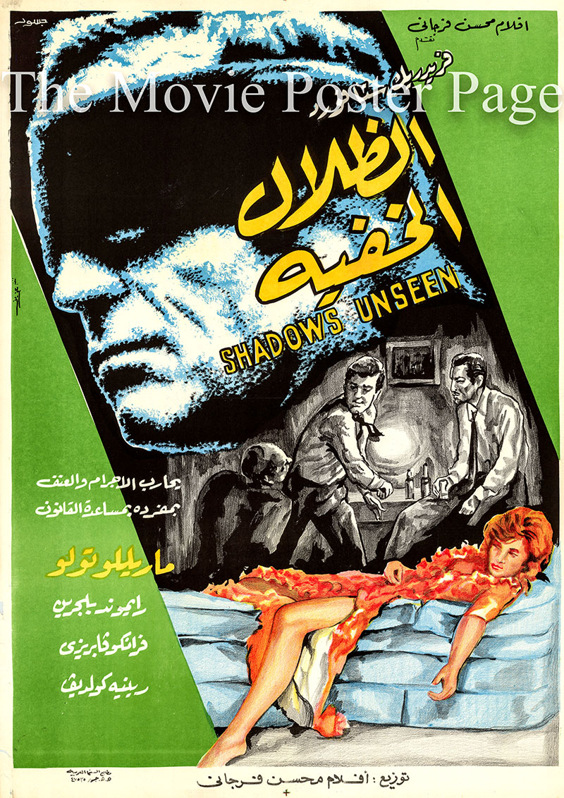 Pictured is an Egyptian promotional poster for the 1972 Camillo Bazzoni film Shadows Unseen, starring Frederick Stafford.
