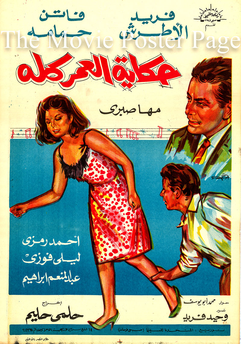 Pictured is an Egyptian promotional poster for the 1965 Helmy Halim film Entire Life Story starring Farid Al Atrache and Faten Hamama.