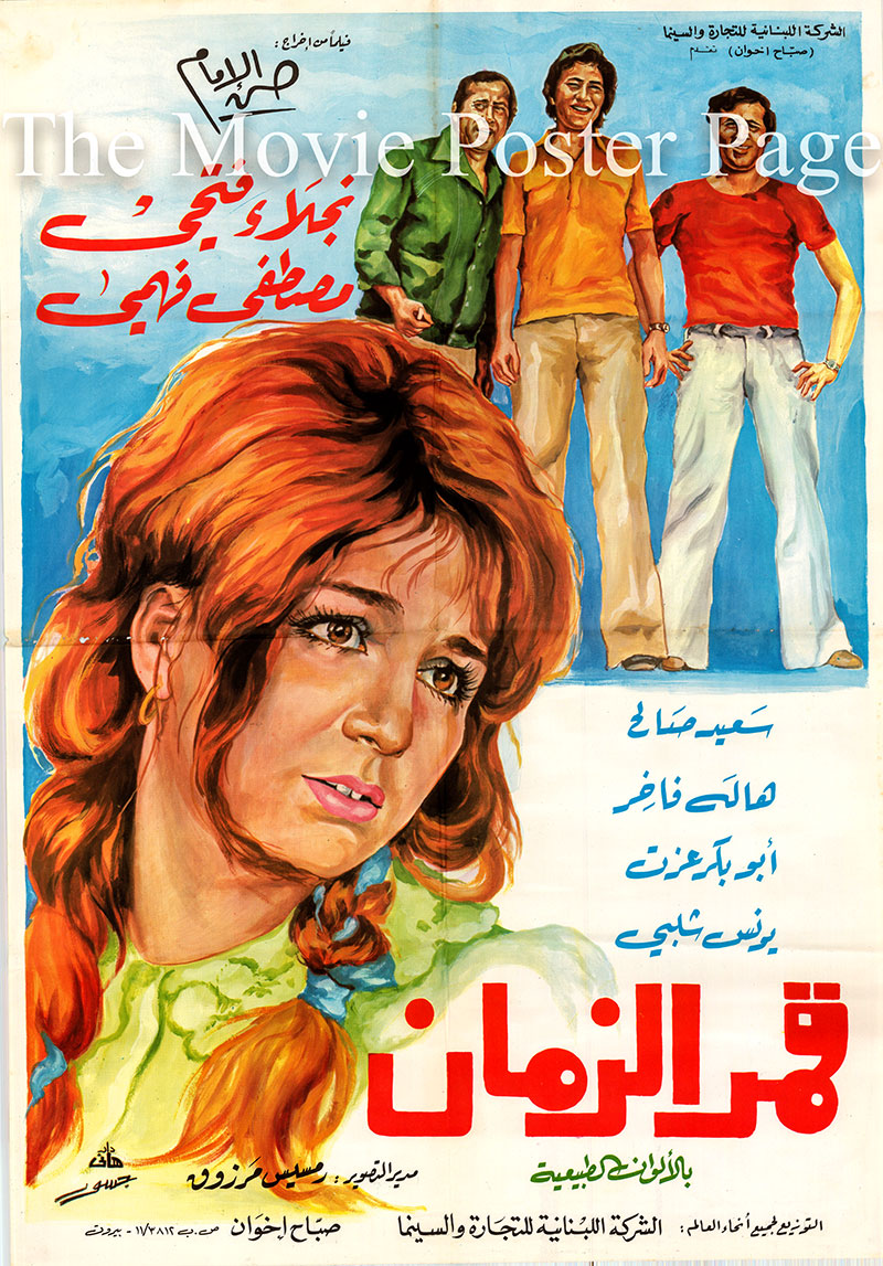 Pictured is an Egyptian promotional poster for the 1976 Hassan Al Imam film Amar al-Zaman, starring Naglaa Fathy.
