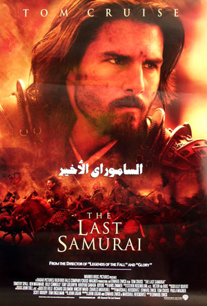 Last Samurai, The (200...