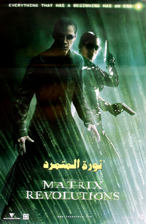 Pictured is an Egyptian promotional poster for the 2003 Andy and Larry Wachowski film Matrix Revolutions starring Keanu Reeves.