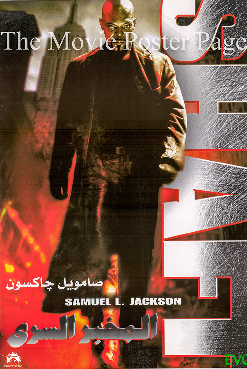 Pictured is an Egyptian promotional poster for the 2000 John Singleton film Shaft starring Samuel L. Jackson as John Shaft.