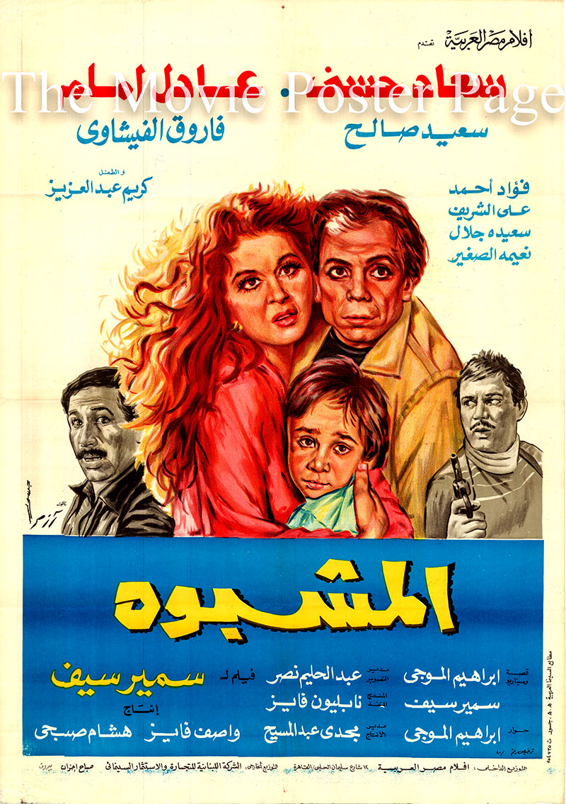 Pictured is an Egyptian promotional poster for the 1980 Samir Seif film The Suspect starring Soad Hosny as Batta.