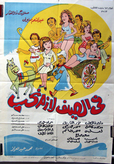 Pictured is an Egyptian promotional poster for the 1974 Mohamed Abdel Aziz film We Must Love in the Summer, starring Salah Zulfikar.
