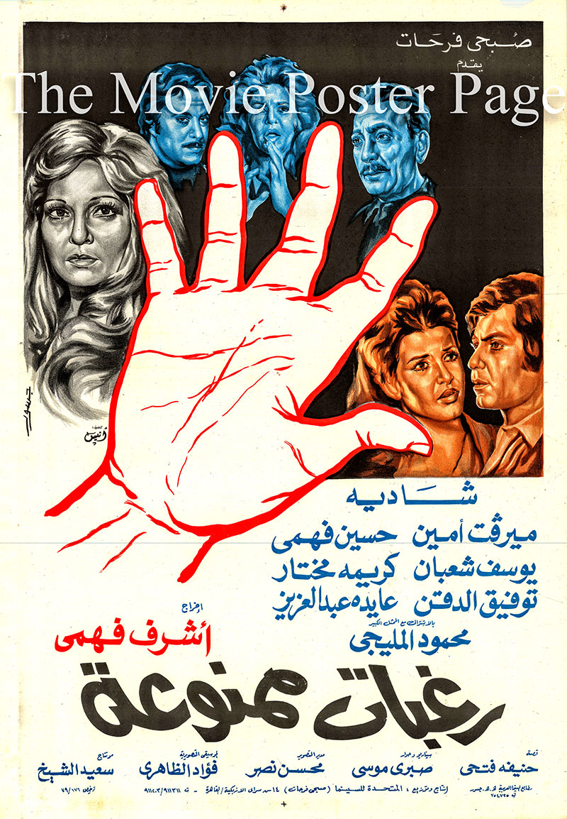 pictured is an Egyptian promotional poster for the 1972 Ashraf Fahmy film Forbidden Desires [raghabat mamnu'a] starring Shadia.