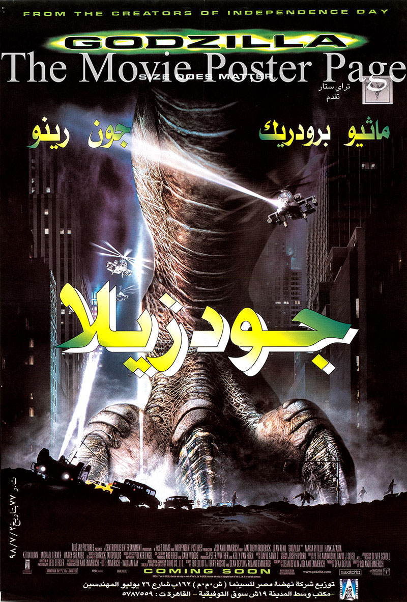 Pictured is an Egyptian  promotional poster for the 1998 Roland Emmerich film Godzilla, starring Matthew Broderick.