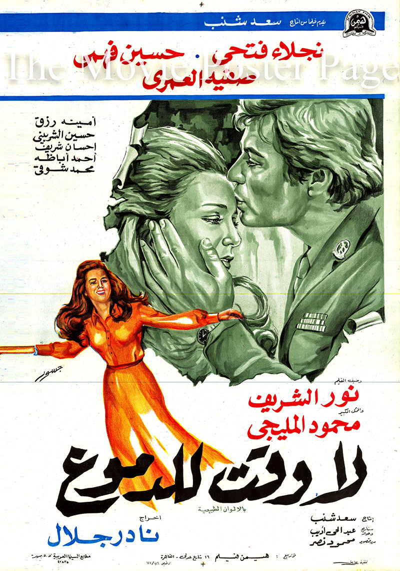 Pictured is the Egyptian promotional poster for the 1976 Nader Galal film No Time for Tears starring Naglaa Fathy as Azza.