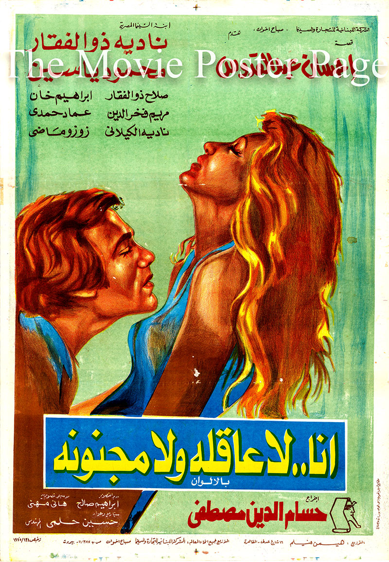 Pictured is an Egyptian promotional poster for the 1976 Houssam El-Din Mustafa film I Am Neither Sane nor Insane, starring Mahmoud Yassine.