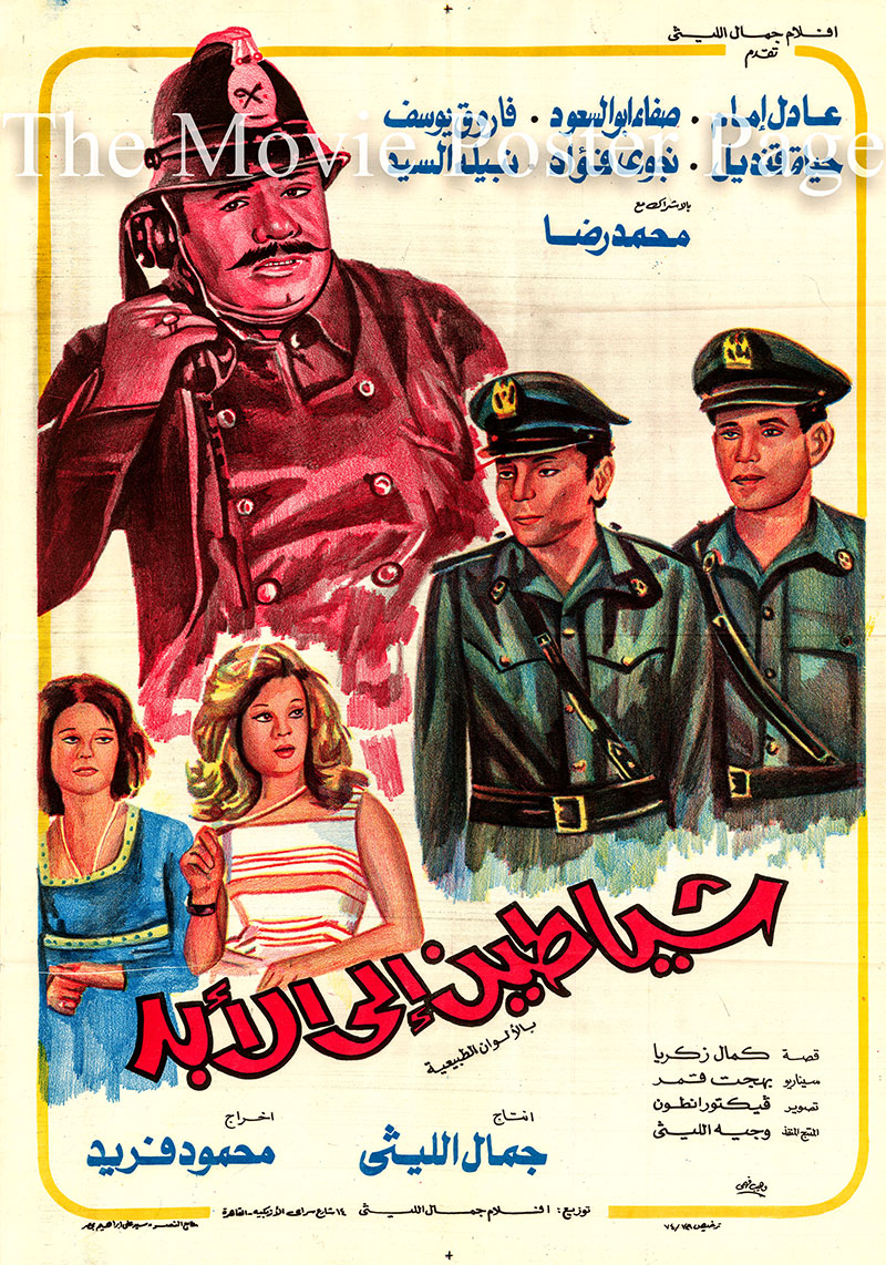 Pictured is an Egyptian promotional poster for the 1974 Mahmoud Farid film Devils Forever, starring Adel Imam as Fakhrani.