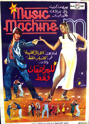 Pictured is an Egyptian promotional poster for the 1979 Ian Sharp film The Music Machine, starring Gerry Sundquist.