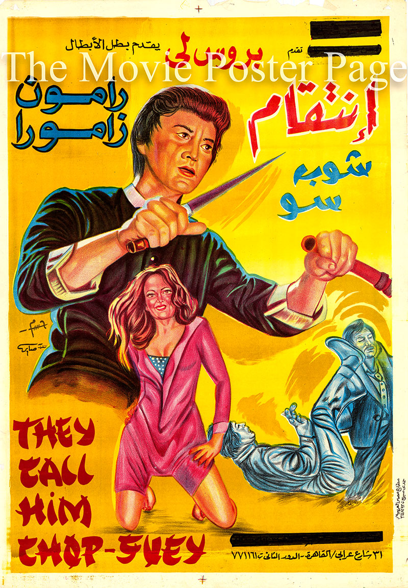 Pictured is an Egyptian promotional poster for the 1975 Jun Gallardo film They Call Him Chop Suey, starring Ramon Zamora.