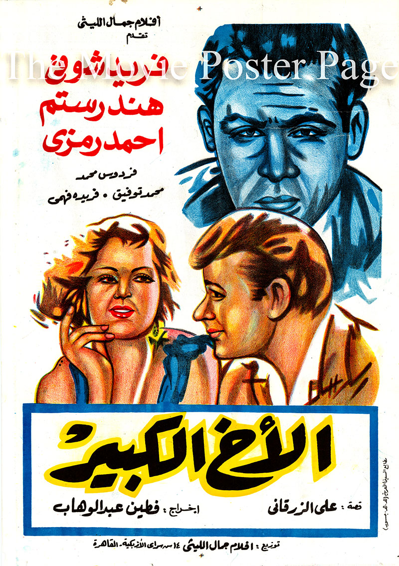 Pictured is an Egyptian promotional poster for the 1959 Fatin Abel Wahab film The Big Brother, starring Farid Shawqi as Awad.