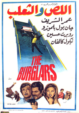 Pictured is an Egyptian promotional poster for the 1971 Henri Verneuil film The Burglars, starring Jean-Paul Belmondo and Omar Sharif.
