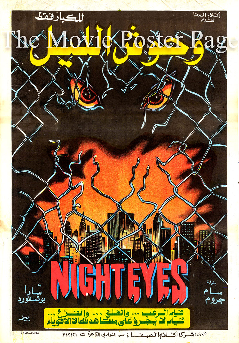 Pictured is an Egyptian promotional poster for the 1982 Robert Clouse film Night Eyes, starring Sam Groom as Paul Harris.