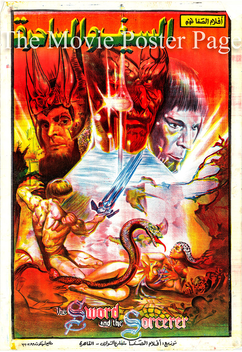 Pictured is an Egyptian promotional poster for the 1982 Albert Pyun film The Sword and the Sorcerer, starring Lee Horsley.