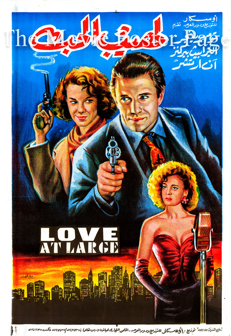 Pictured is an Egyptian promotional poster for the 1990 Alan Rudolph film Love at Large starring Tom Berenger.