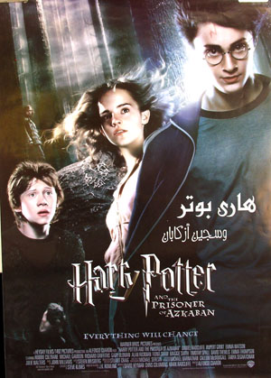 Pictured is an Egyptian promotional poster for the 2004 Alfonso Cuaron film Harry Potter and the Prisoner of Azbakan, starring Daniel Radcliffe.