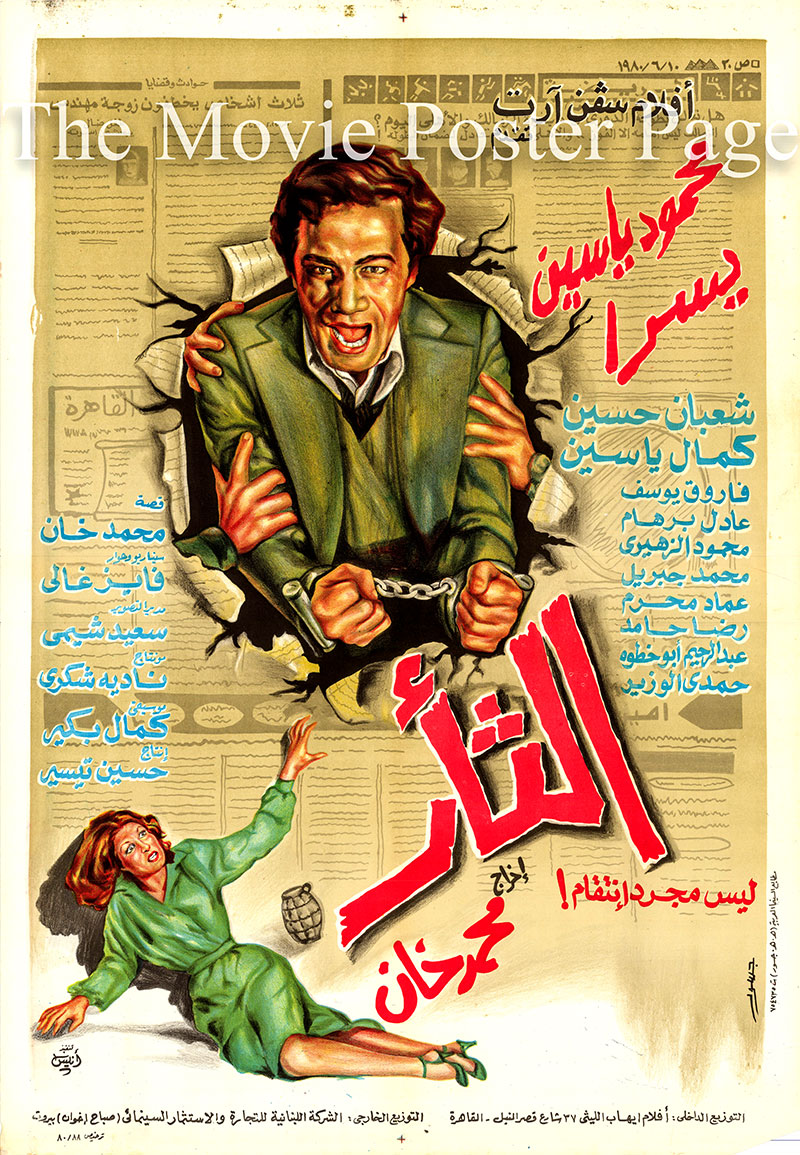 Pictured is the Egyptian promotional poster for the 1984 Mohamed Khan film Vengeance starring Mahmoud Yassine as Engineer Ahmed.