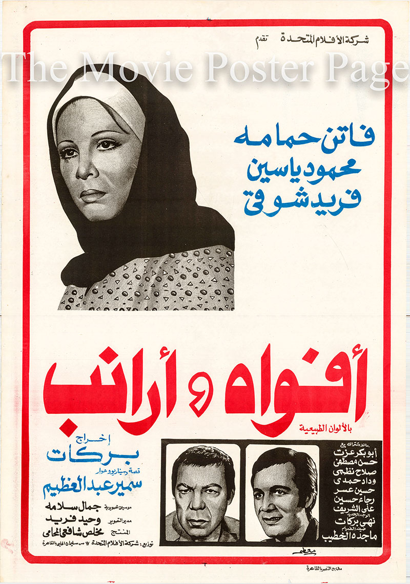Pictured is an Egyptian promotional poster for the 1977 Henry Barakat film Mouths and Rabbits starrng Faten Hamama.