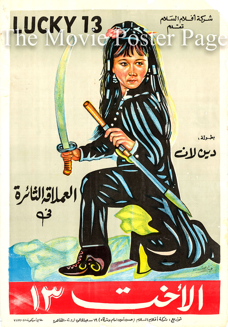 Pictured is an Egyptian promotional poster for the 1986 Toru Murakawa and Qitian Yang film Lucky 13 starring Lan Ding as the 13th sister.
