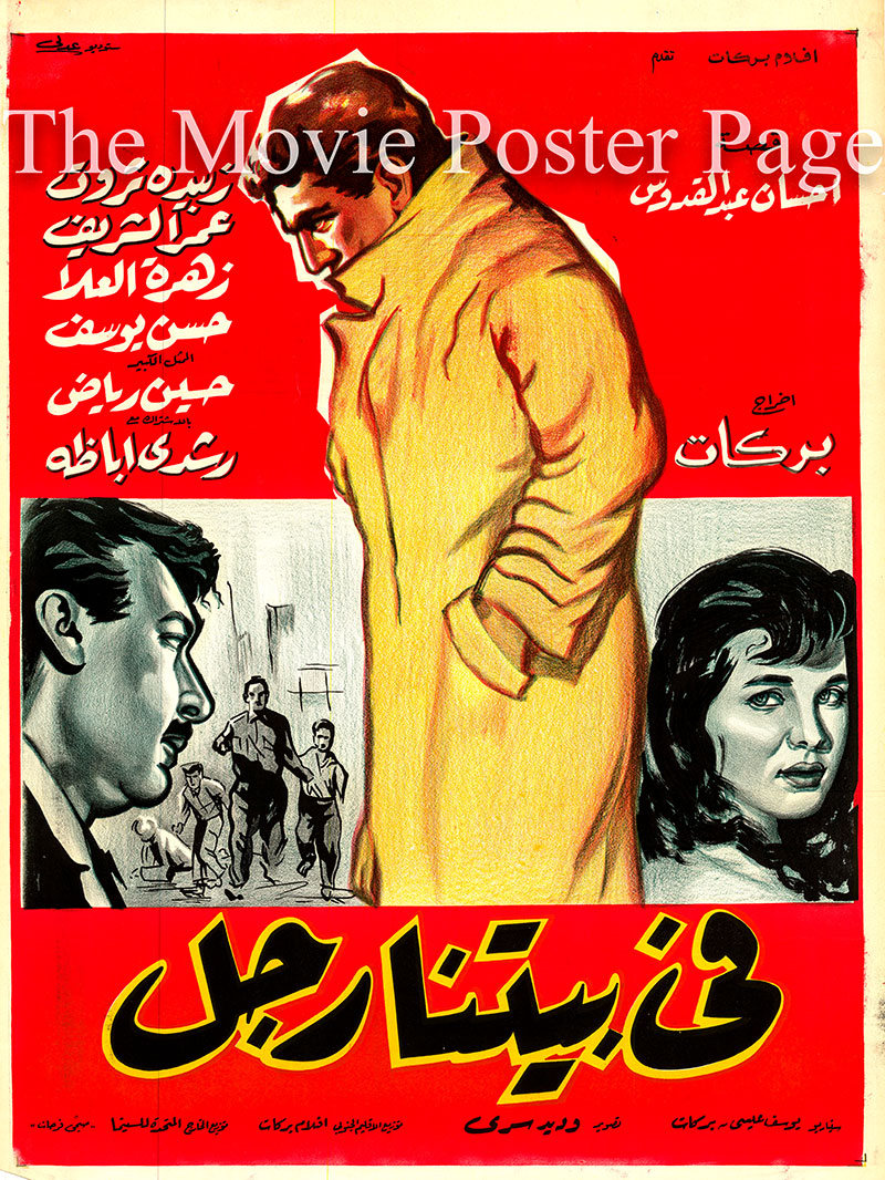 Pictured is an Egyptian poster for the 1961 Henry Barakat film There is a Man in Our House starring Omar Sharif as Ibrahim.