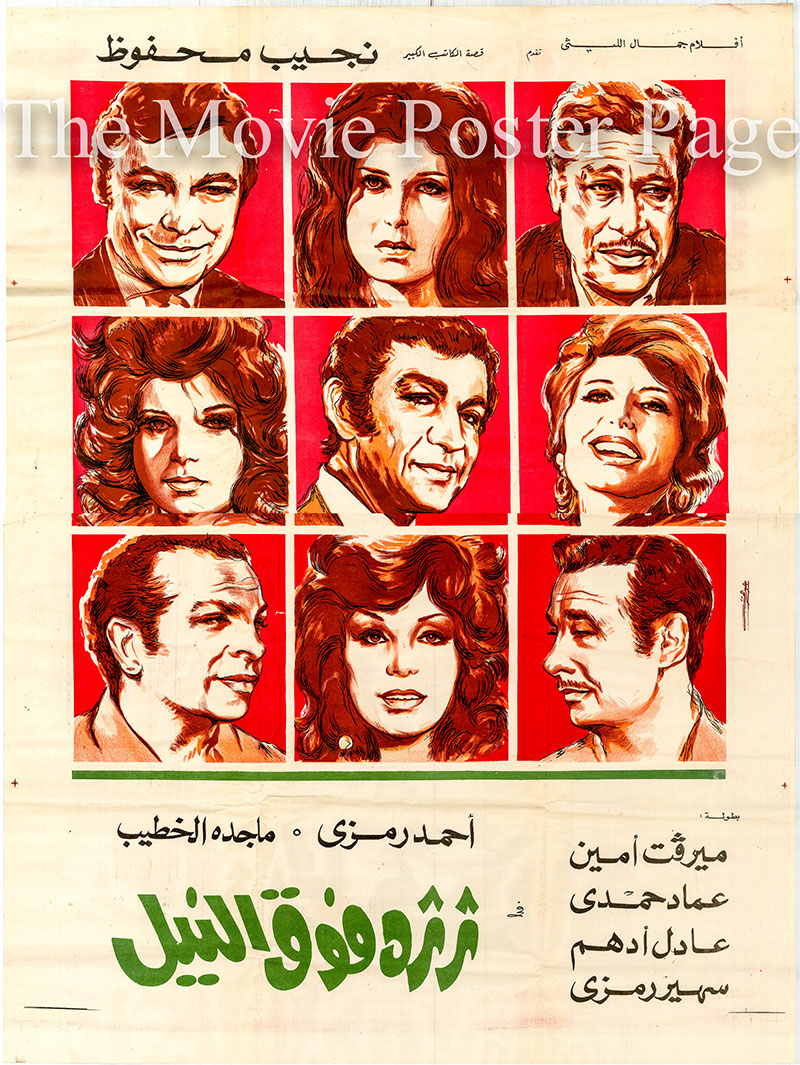 pictured is the Egyptian two-piece promotional movie poster for the 1971 Hussein Kamal film Adrift on the Nile based on the novel by Naguib Mahfouz and starring Adel Adham.