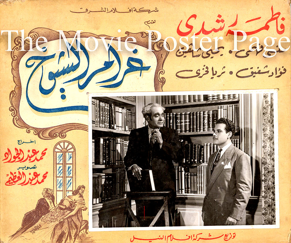 Pictured is an Egyptian lobby card for the 1946 Mohamed Abdel Gawad film <i>Love among the Elders</i> strring Fatma Rouchdi as Ahlam.