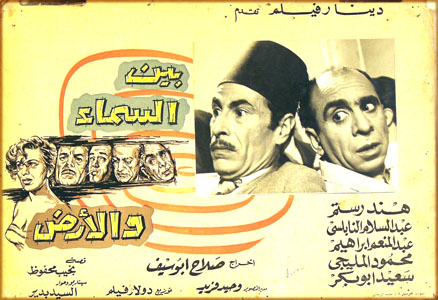 Pictured is an Egyptian promotional lobby card for the 1960 Salah Abouseif film Between Heaven and Earth starring Hind Rostom.