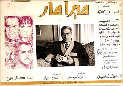 Pictured is an Egyptian promotional lobby card for the 1969 Kamal El Sheikh film Miramar starring Shadia.