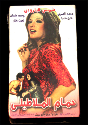 Pictured is a VHS tape of the 1973 Salah Abouseif film the MJaltese Bathhous starring Shams El-Barudy> <h3> <p>Format:  VHS/PAL Format <p> Price: SOLD<p>Condition:  Sealed, Never opened <p> <p>This film is on Ahmad Al-Hadari's 2007 list of the 100 most important Egyptian films.   <p>The film star Shams El-Barudy plays the role of a prostitute. It is considered Egypt's most sexually explicit film.  In private life, Barudy is famous for having adopted the veil in her later years.  </h3>  </center> <hr><img src=
