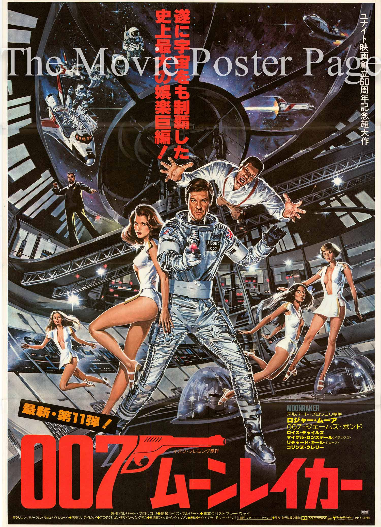 Pictured is a Japanese B2 poster made to promote the 1979 Lewis Gilbert film Moonraker starring Roger Moore as James Bond.