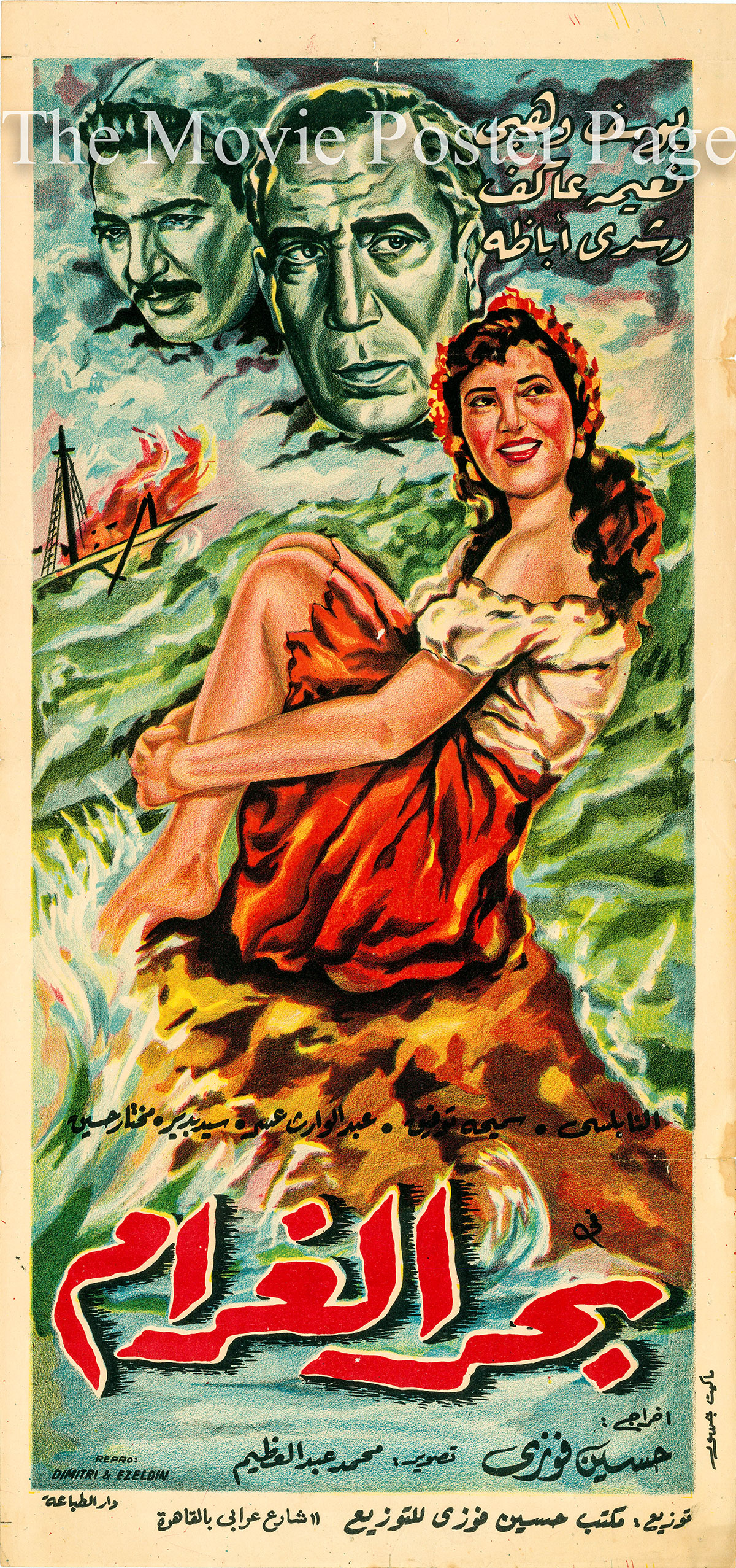 Pictured is an Egyptian locandania film poster for the 1956 Hussein Fawzi film Sea of Love starring Youssef Wahby.