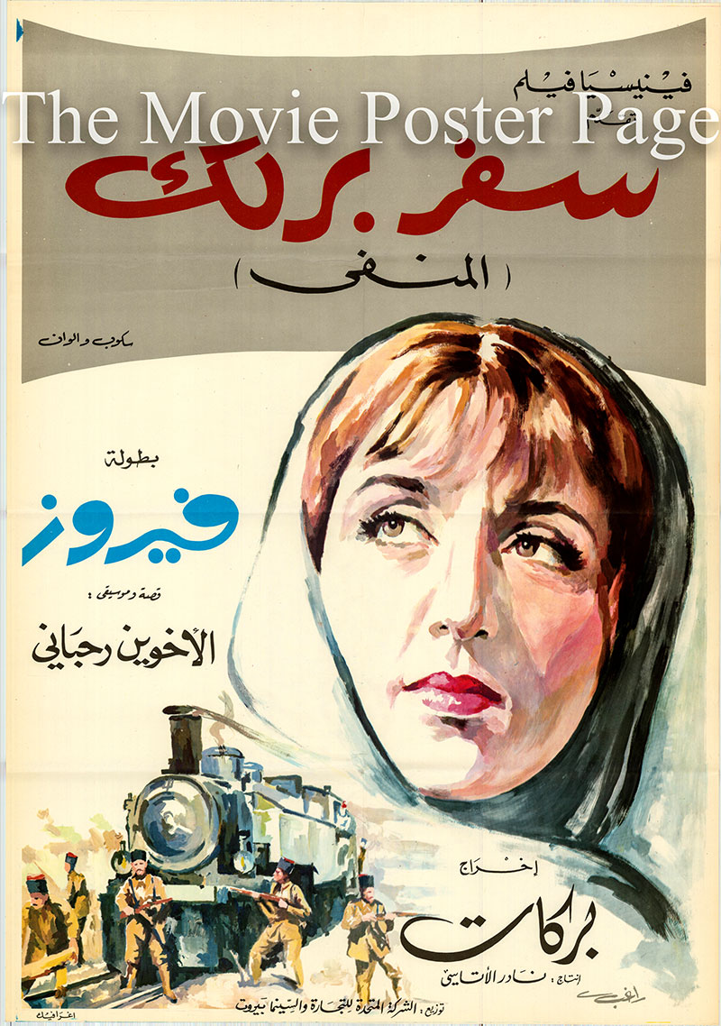 Pictured is a Lebanese promotional poster for the 1966 Henry Barakat film The Exile starring Fairuz as Adla.