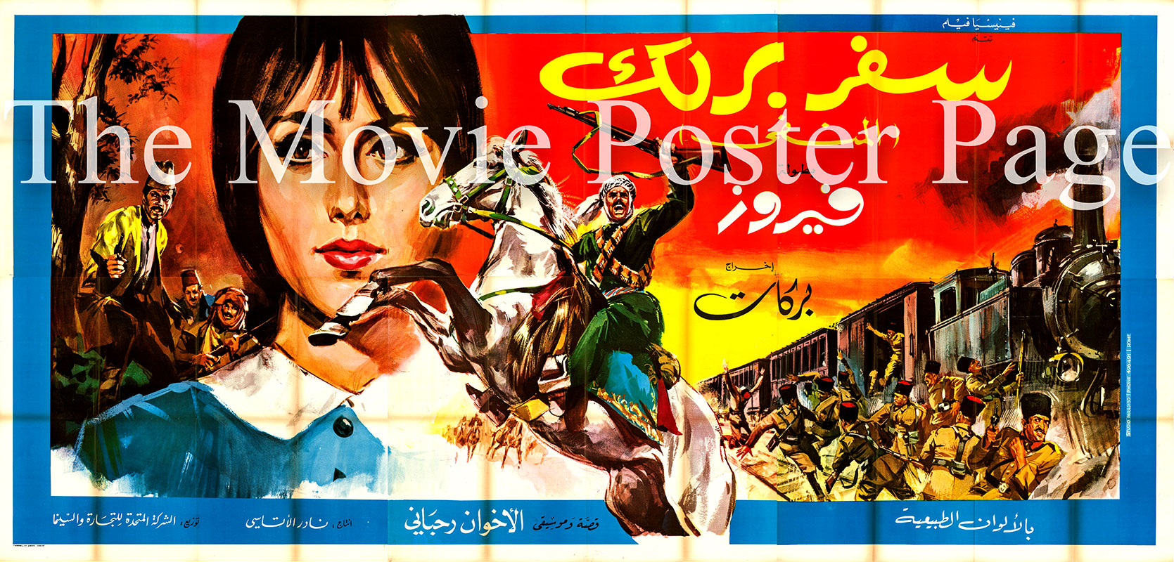 Pictured is a Italian promotional poster for the 1966 Henry Barakat film The Exile starring Fairuz as Adla.