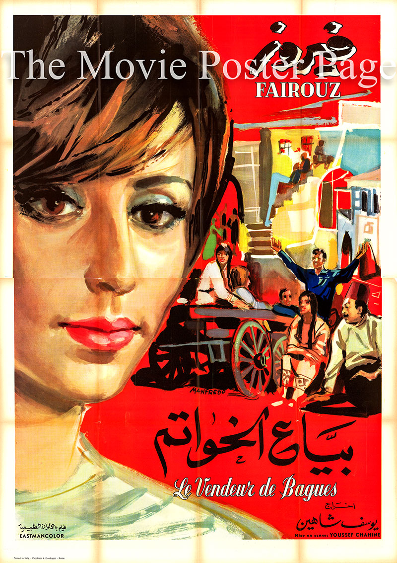Pictured is an Italian four-sheet poster for the 1965 Youssef Chahine film Auliban the Seller of Jokes starring Fairuz as Rima.