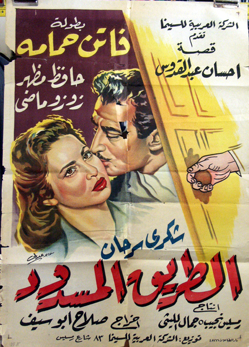 This image shows an Egyptian film poster for the 1958 Salah Abouseif film Blocked Road, starring Faten Hamama based on a story by Ihsan Abd al-Qudus.
