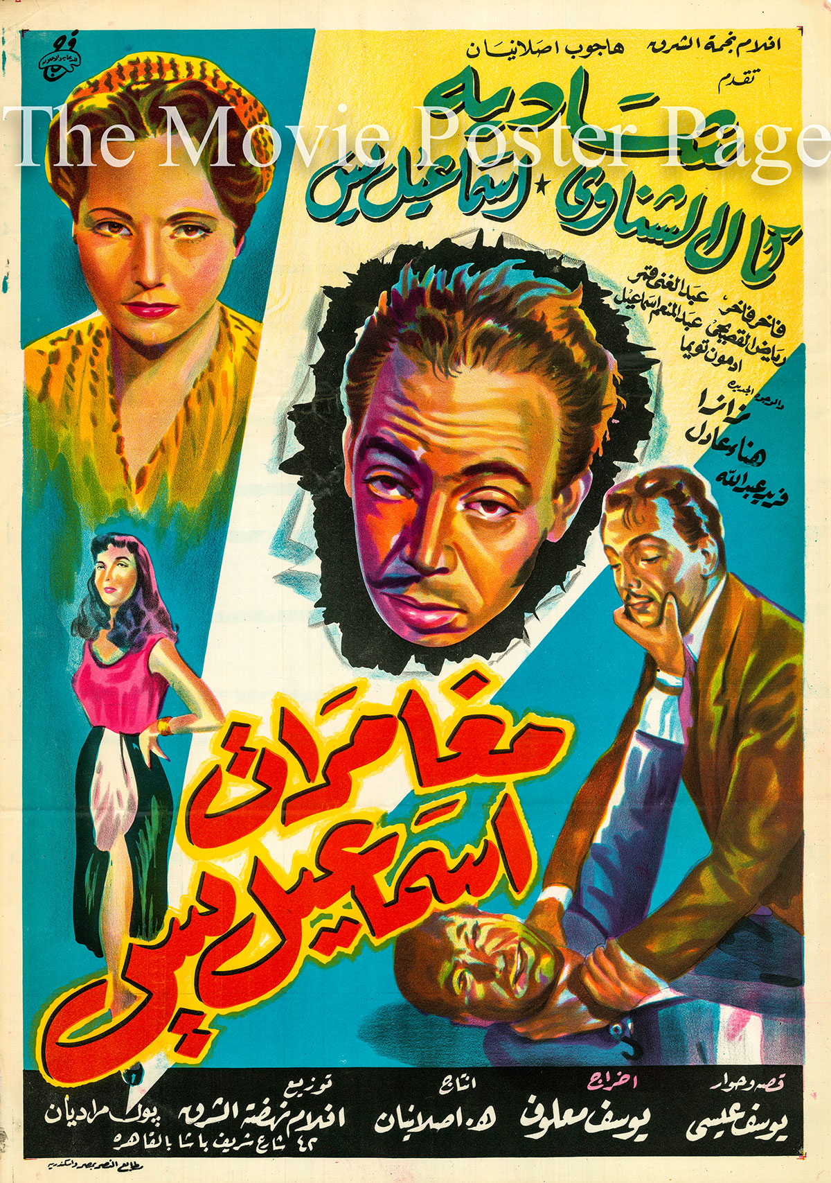 Pictured is an Egyptian promotional poster for the 1954 Youssef Maalouf film The Adventures of Ismail Yasseen starring Ismail Yasseen.