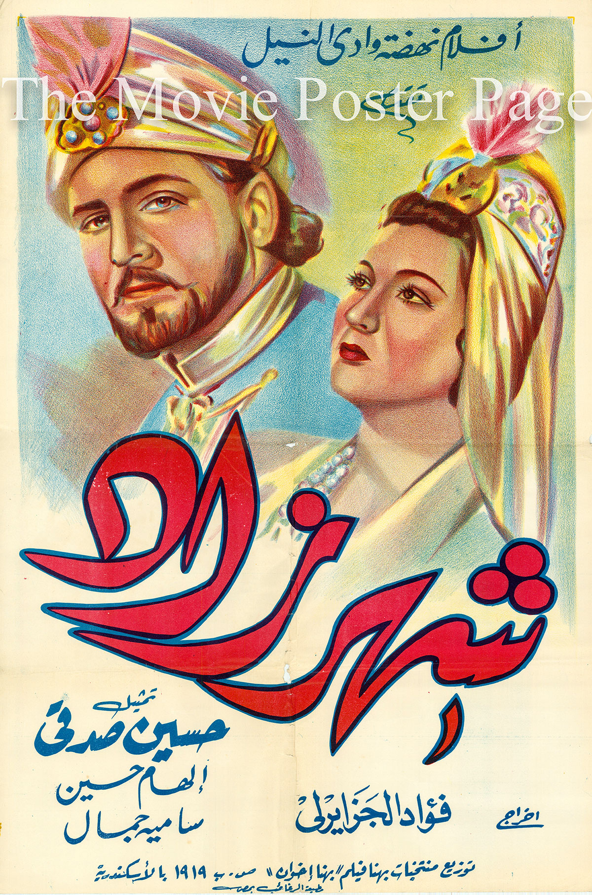 Pictured is an Egyptian promotional poster for the 1946 Fouad El Jazairly film Scheherezade starring Hussein Sedki.