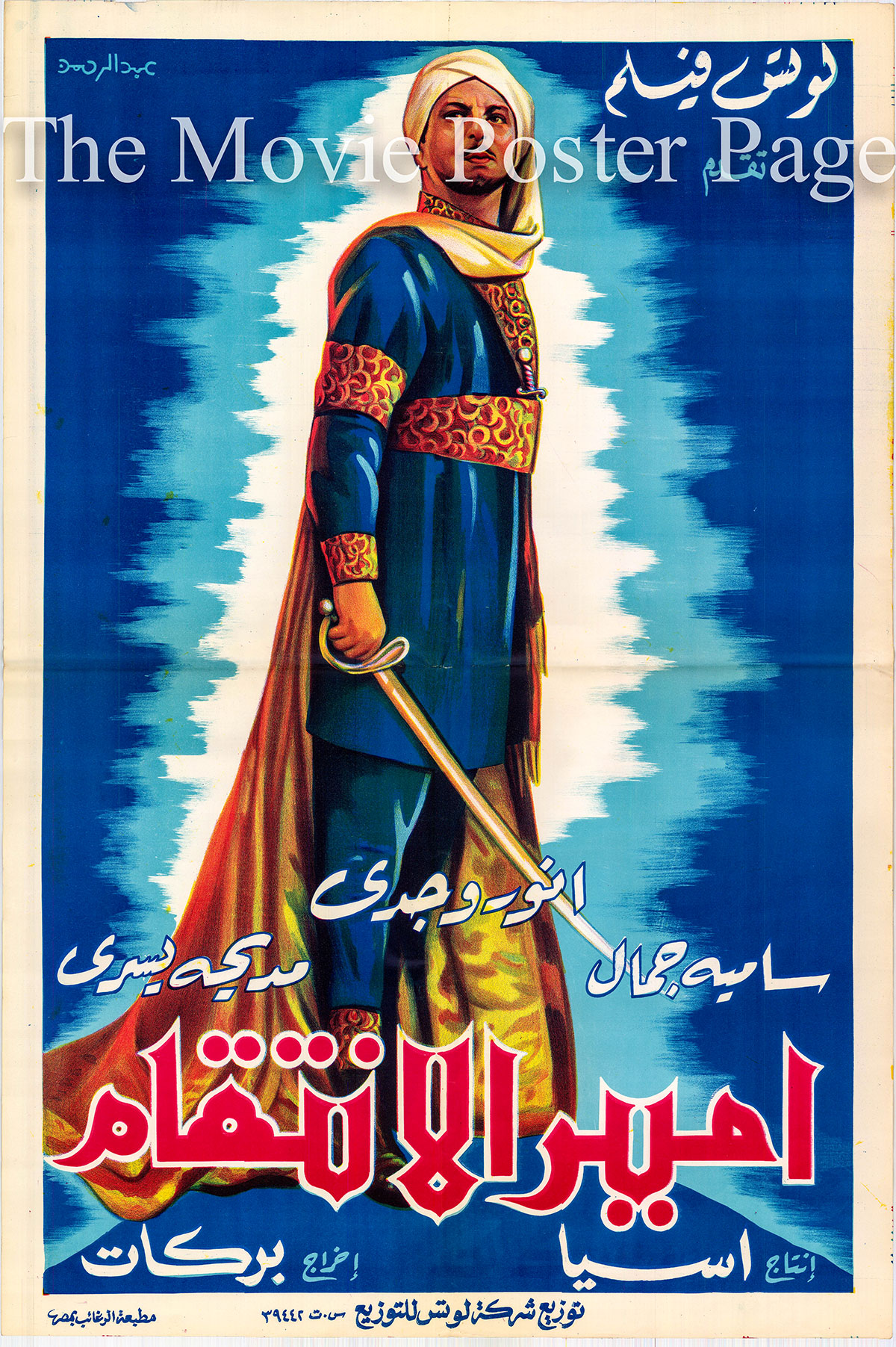 Pictured is an Egyptian promotional poster for the 1951 Henry Barakat film The Count of Monte Cristo starring Anwar Wagdi.