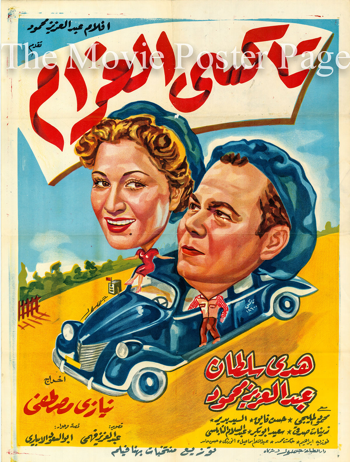 Pictured is an Egyptian promotional poster for the 1954 Niazi Mostafa film Love Taxi starring Hoda Soltan.