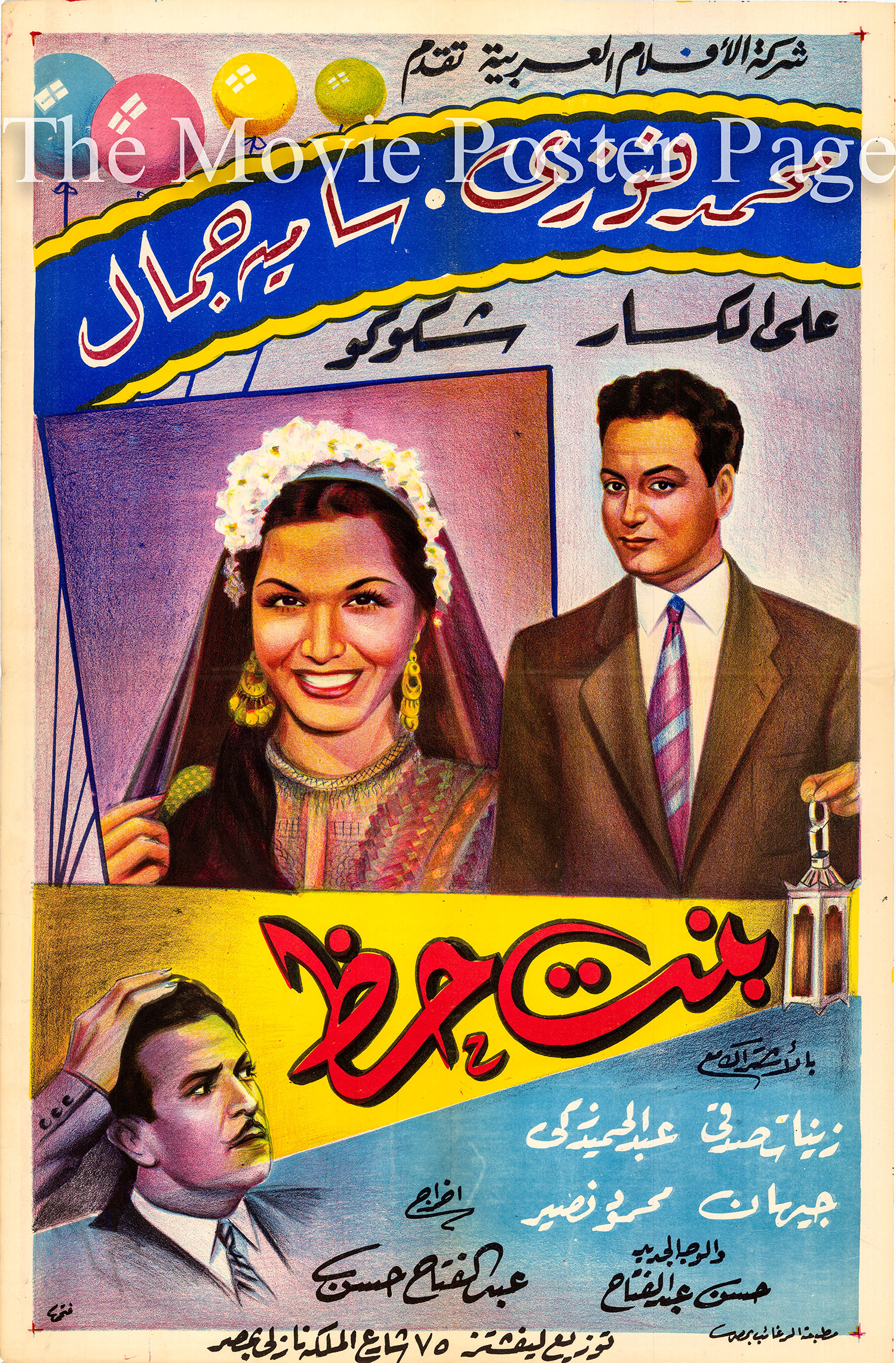 Pictured is an Egyptian promotional poster for the 1949 Abdel Fattah Hassan film Lucky Girl starring Samia Gamal