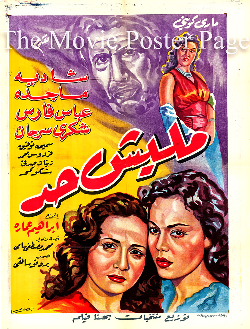 Pictured is a promotional poster for the 1954 Ibrahim Emara film Im on My Own, starring Shadia and Magda.